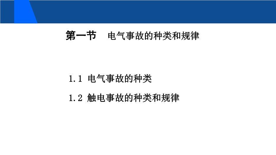 通信工程安全生产技术培训PPT讲稿