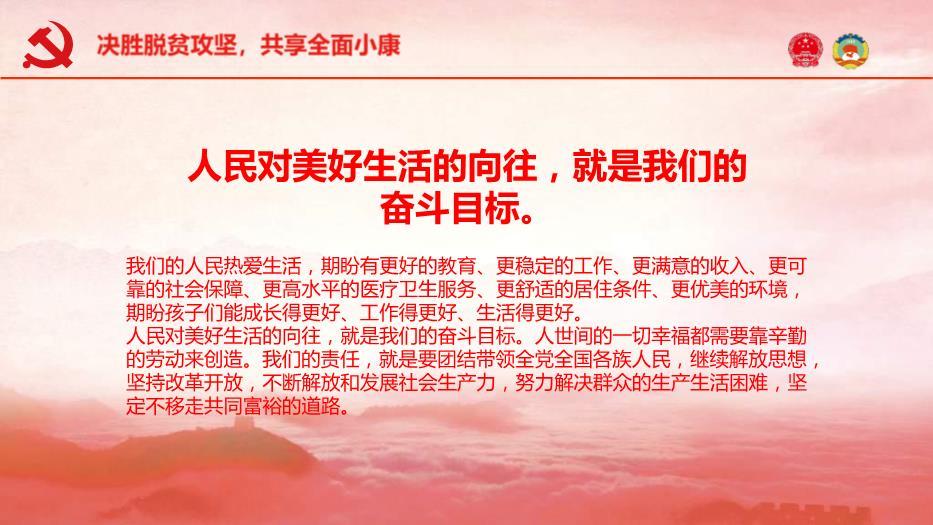 学习研究习近平总书记关于扶贫的重要论述党课PPT讲稿