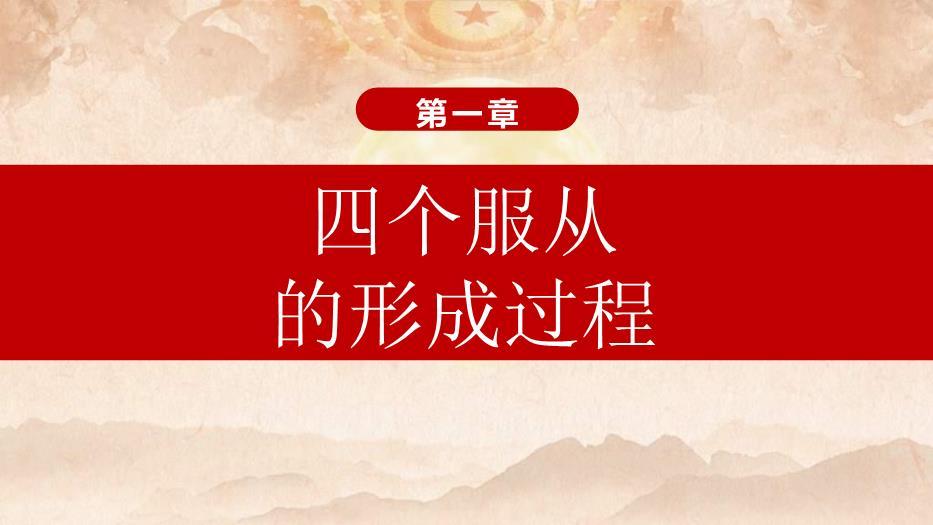"""红心向党,忠贞不渝——坚决服从""""四个服从""""党课PPT讲稿"""