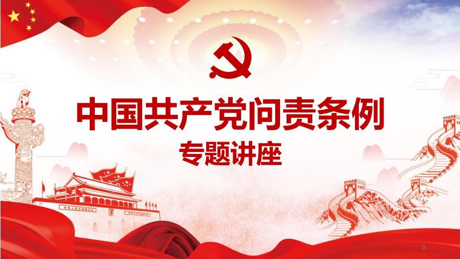 中国共产党问责条例专题讲座党课PPT讲稿