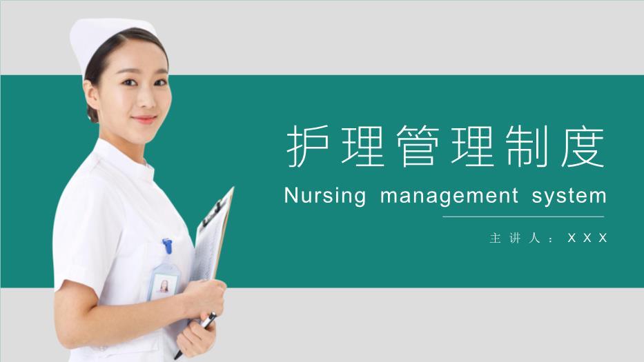 医院护理管理制度培训PPT讲稿