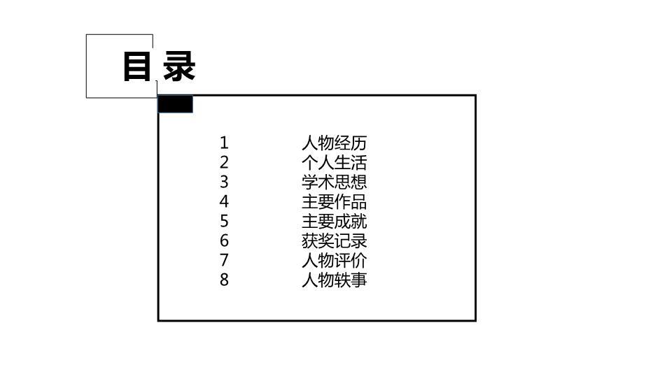 霍金介绍宣传PPT课件(20页)