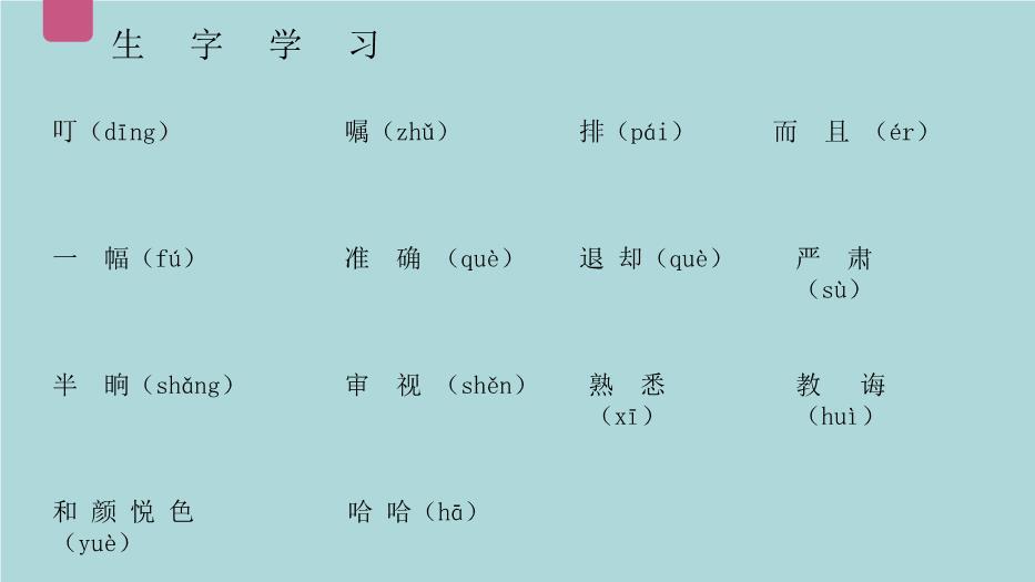 画杨桃教学精讲PPT课件(含内容)
