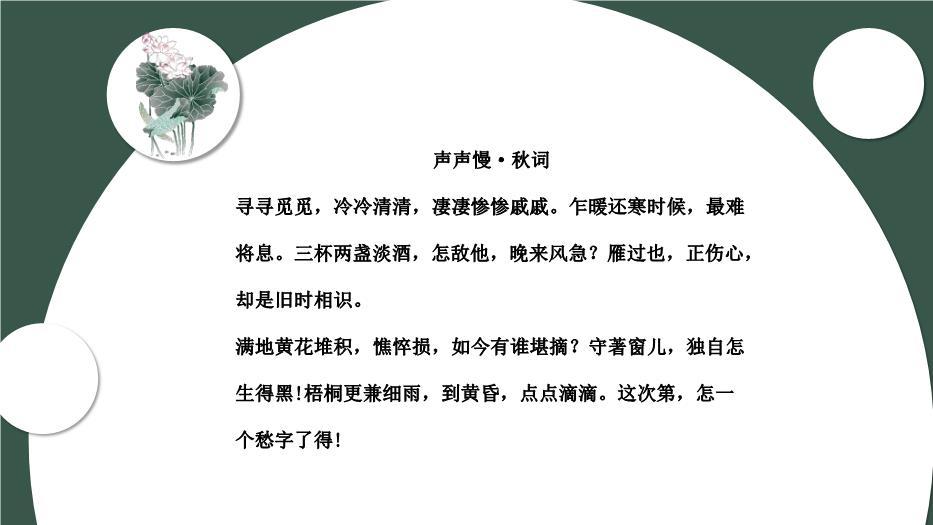 李清照之醉花阴声声慢词两首PPT教学课件(24页)