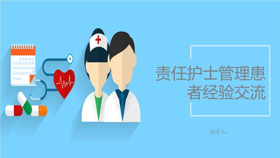 责任护士管理患者经验交流学习PPT课件