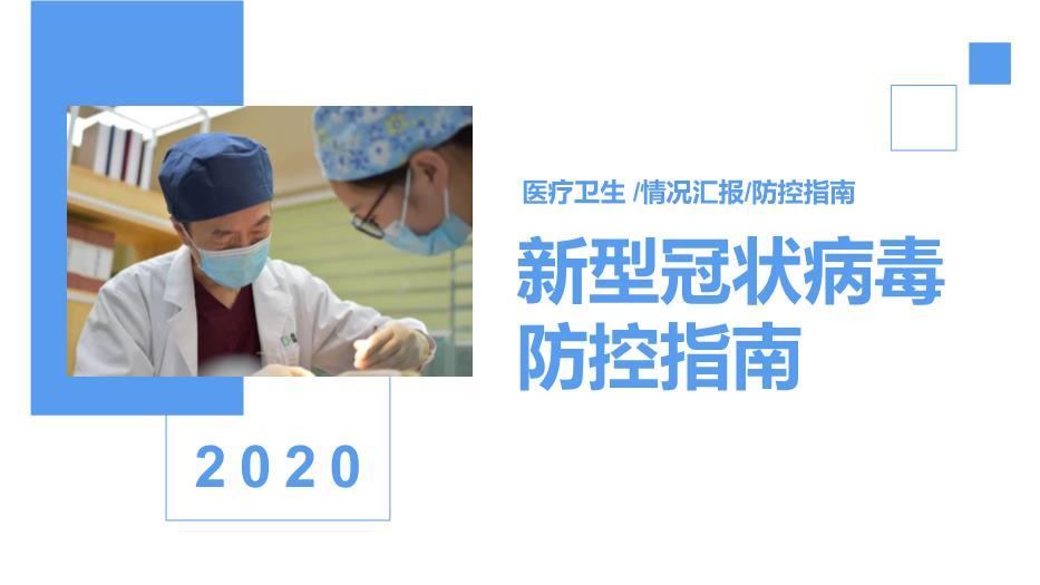 2020年关于新型冠状病毒的防控指南学习手册PPT课件(含内容共30张)