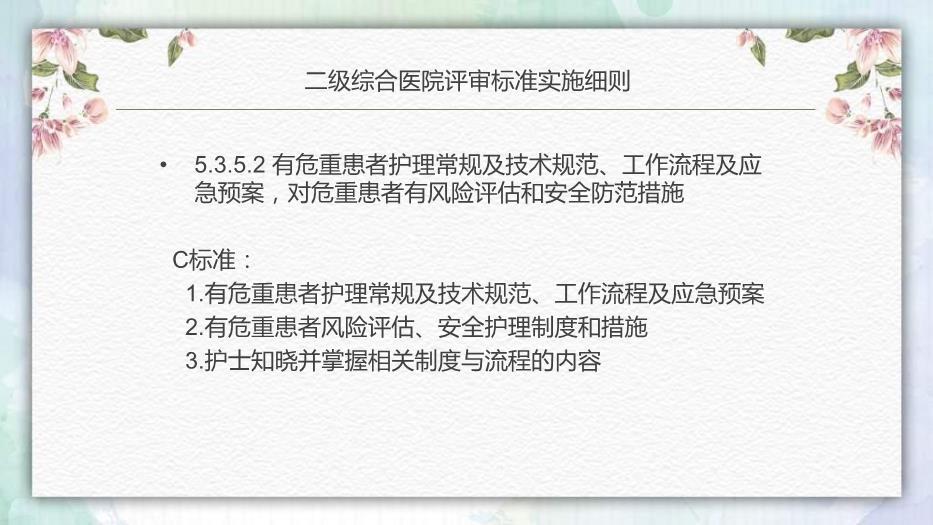 危重患者护理医疗精选PPT课件(46页)