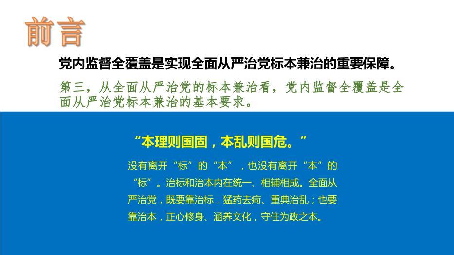 扎实推进党内监督全覆盖确保从严治党标本兼治PPT(优版)