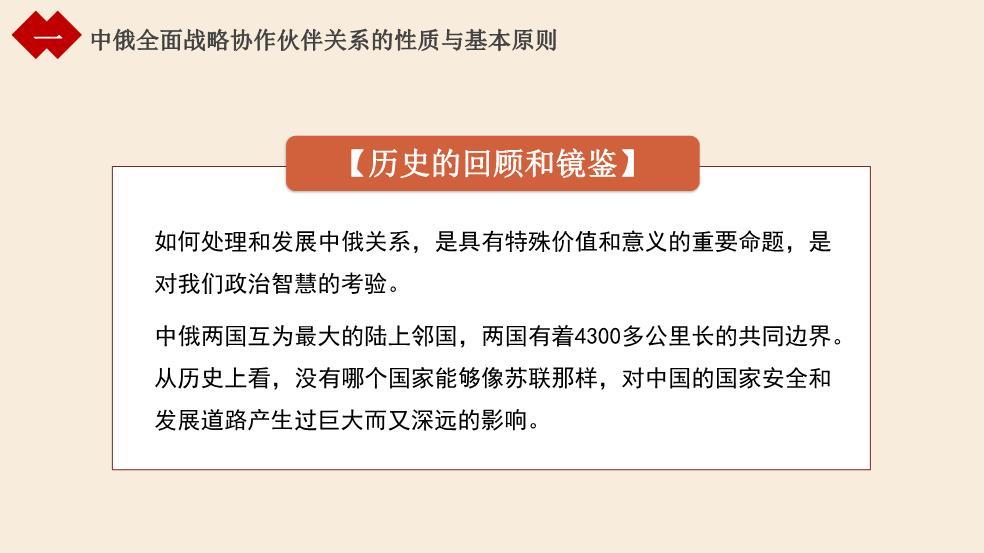 以合作共赢为核心的中俄全面战略协作伙伴关系PPT课件(31页)