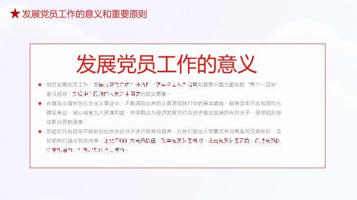 发展党员工作手册精讲PPT(课件版58页)