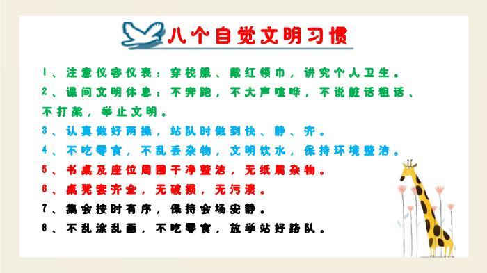 小学生开学第一课 守规矩讲文明(优)