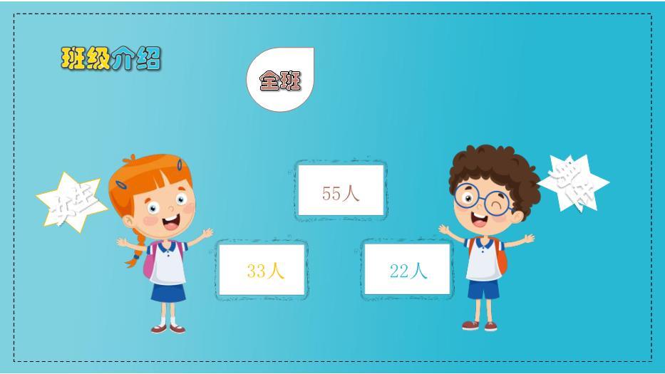 幼儿园开学第一课 守规矩懂礼貌讲卫生好习惯(优)