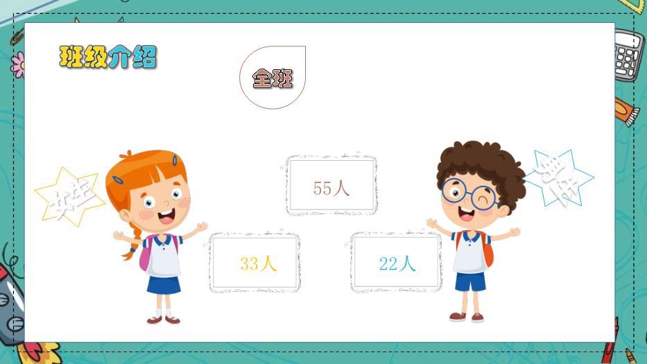 幼儿园开学第一课 新学期新开始新朋友(优)