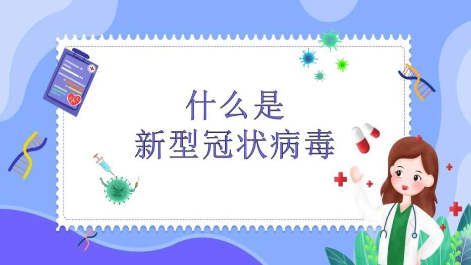 儿童预防肺炎请戴口罩优版PPT(22页课件)