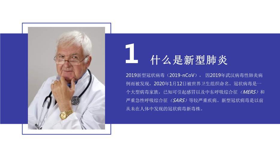 预防新冠肺炎平安出行精选PPT课件19页