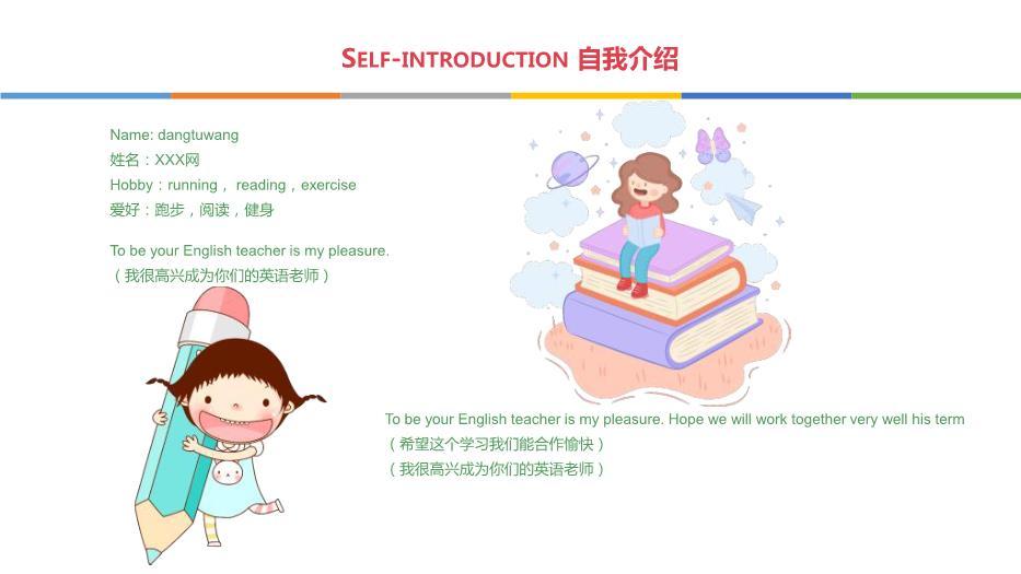 七年级英语开学第一课(优)