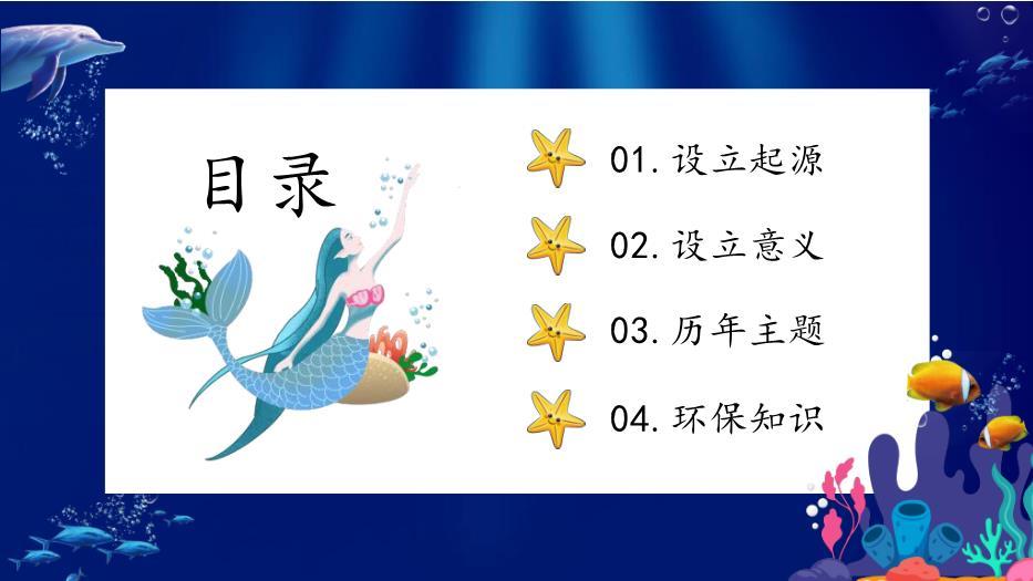 保护海洋世界海洋日6月8日纪念PPT(20页带内容)