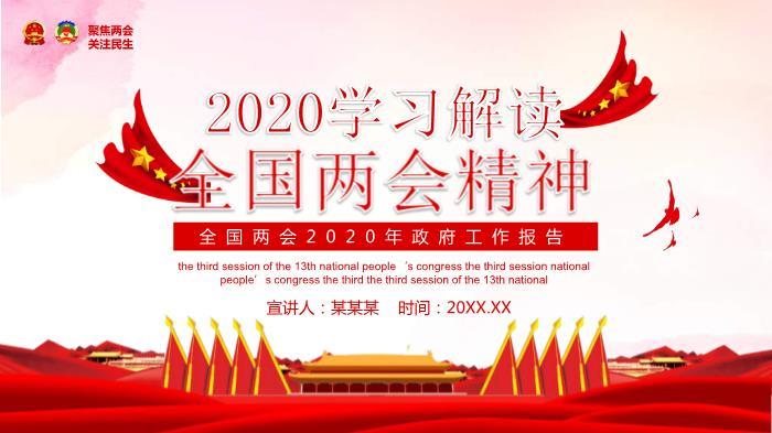 2020学习解读全国两会精神政府工作报告PPT(总51页)