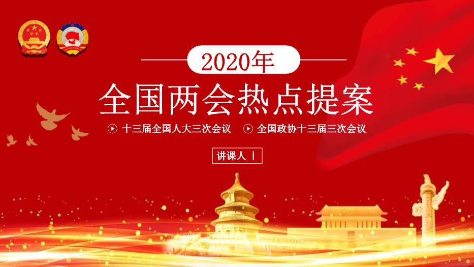 2020年全国两会热点提案精讲PPT(30页带内容)