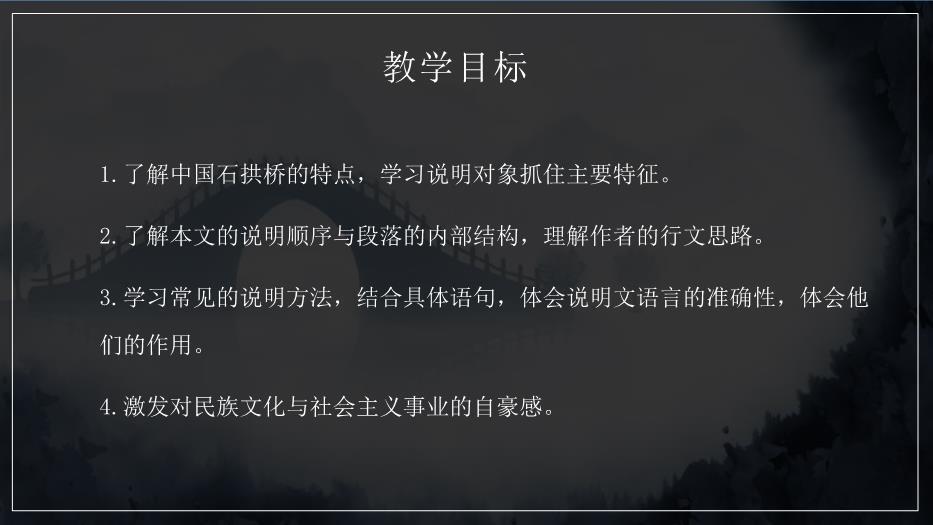 中国石拱桥精版教学PPT(29页含内容)