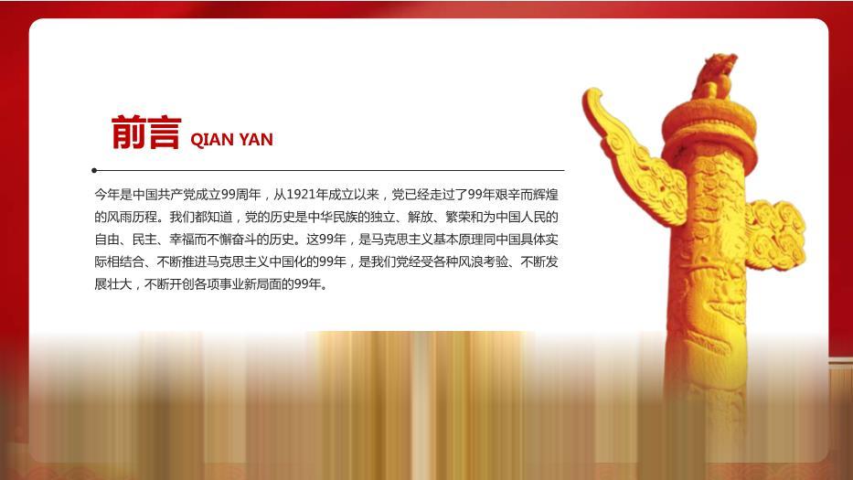 不忘初心牢记使命专题党课《热烈庆祝中国共产党建党99周年》ppt