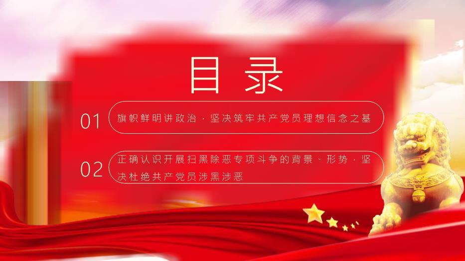 共产党员坚定理想不信教不涉黑涉恶主题党日专题党课讲稿PPT