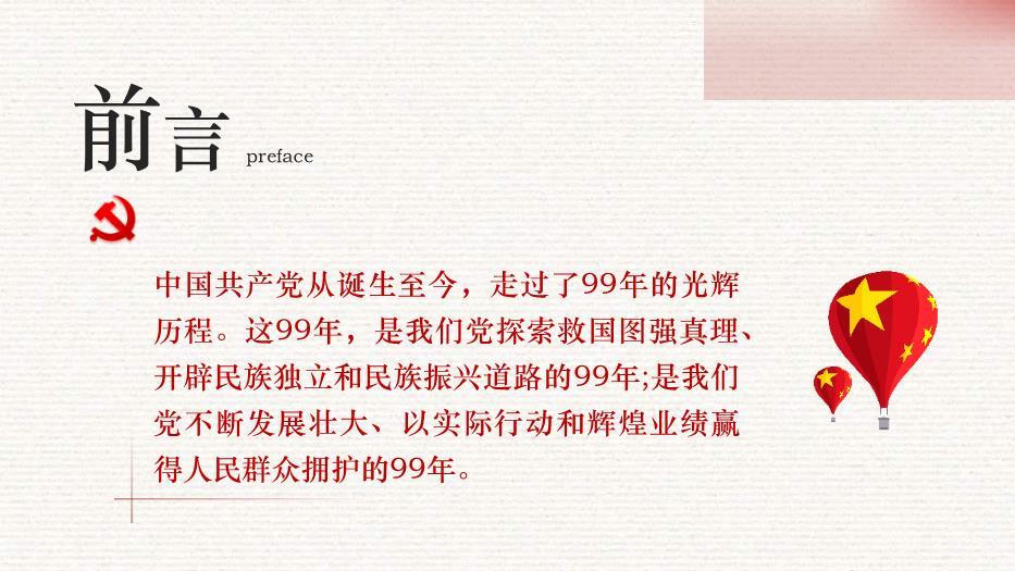 红色微党课建党99周年领悟党史牢记初心使命建党节ppt