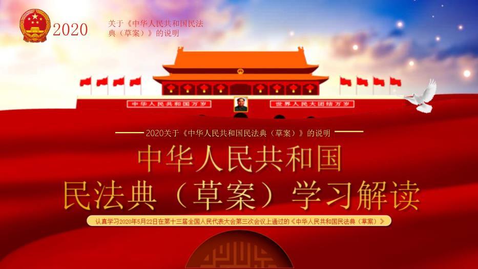 党政党课党建中华人民共和国民法典草案学习解读PPT