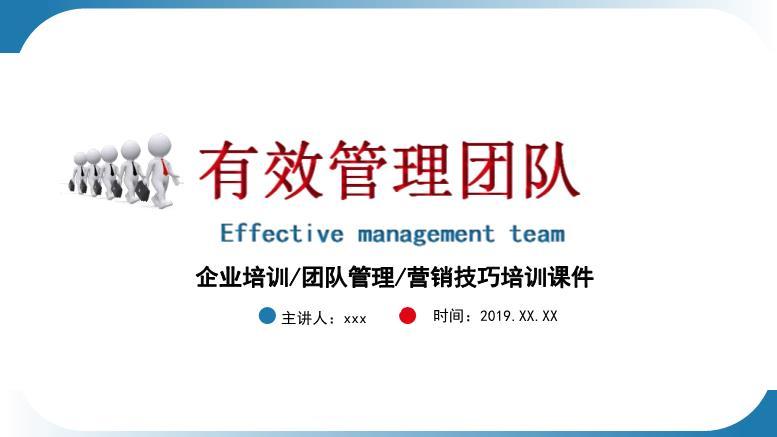 企业培训:有效管理团队课件(优)