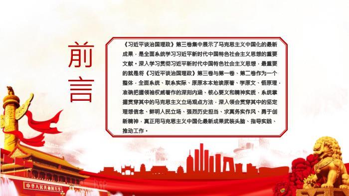 《习近平谈治国理政》第三卷学习解读党课PPT讲稿