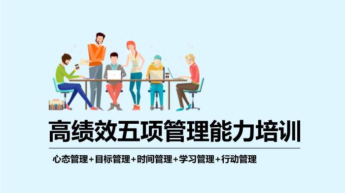 企业培训:高绩效五项管理能力培训课件(优)