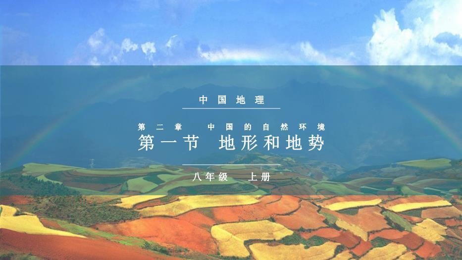 地理八年级上册《第二章中国的自然环境第一节地形和地势》PPT讲稿
