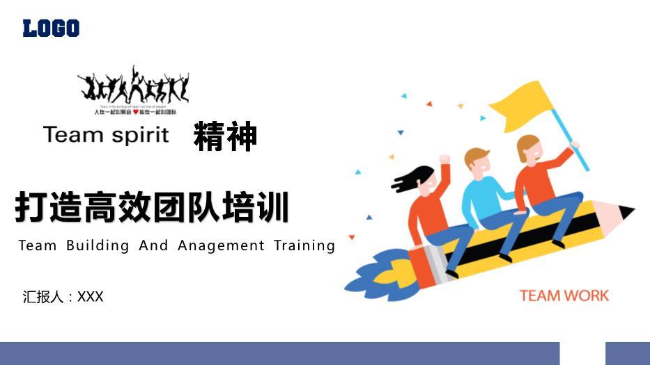 企业培训之打造高效团队PPT讲稿