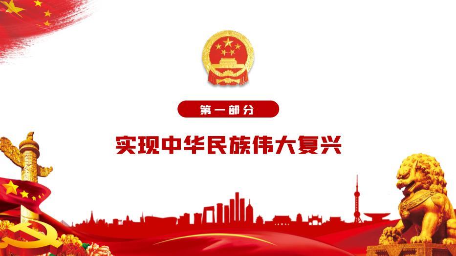 纵论中国梦实干才能梦想成真党课党建PPT课件