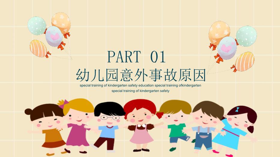 幼儿园安全教育专题培训PPT讲稿