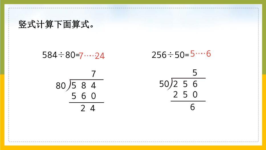 人教版数学四年级上册《除数接近正十数的笔算除法(一)》教学PPT讲稿