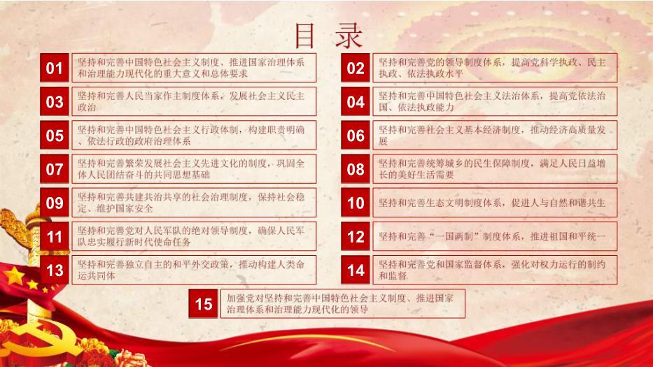 中共中央关于坚持和完善中国特色社会主义制度PPT