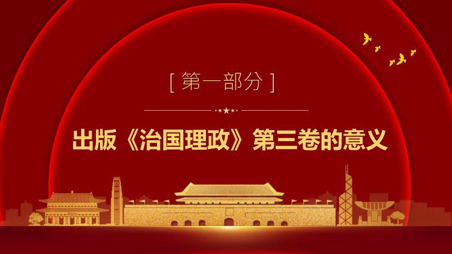红色党政风治国理政第三卷宣传PPT课件