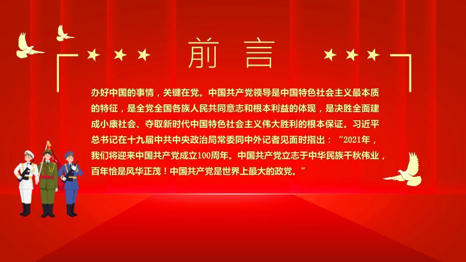 治国理政第三卷之坚持和加强党的全面领导教育文案PPT