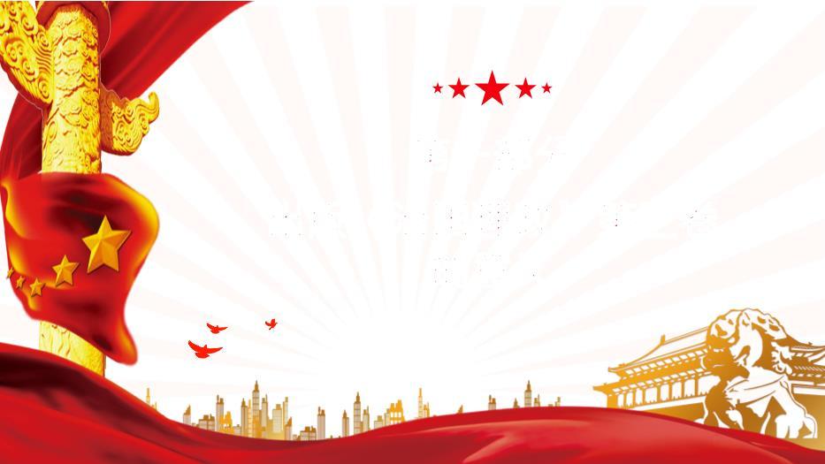红色党政风治国理政第三卷怎么学PPT课件