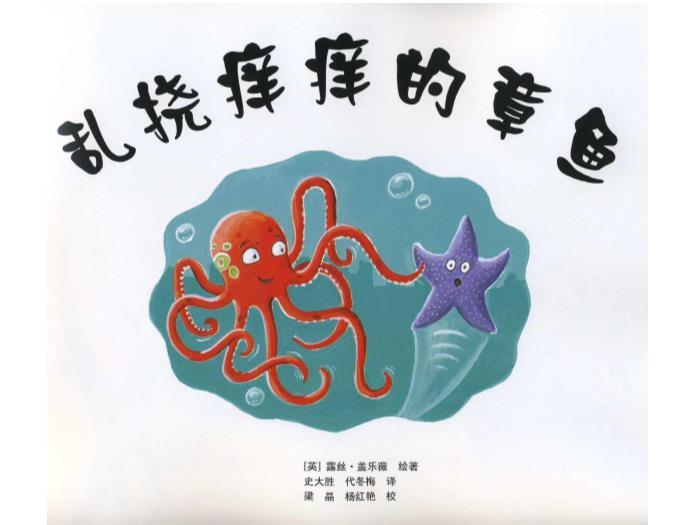 绘本故事:乱挠痒痒的章鱼(优)