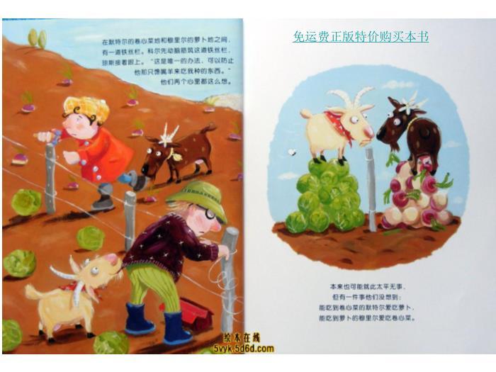 绘本故事:两只羊的故事(优)
