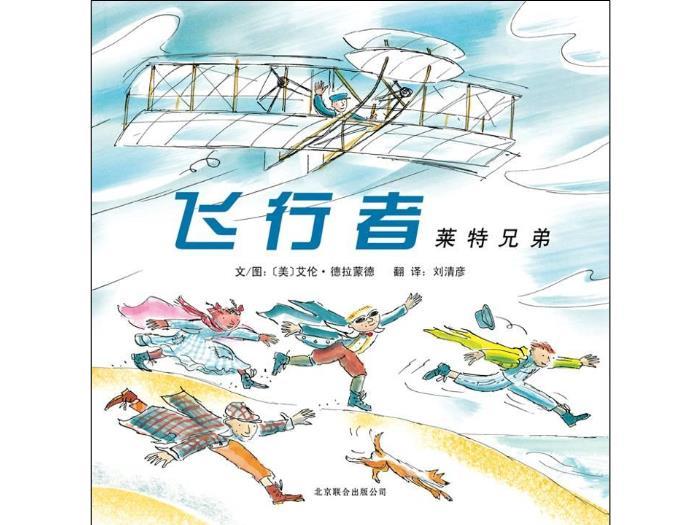绘本故事:飞行者,莱特兄弟 (优)