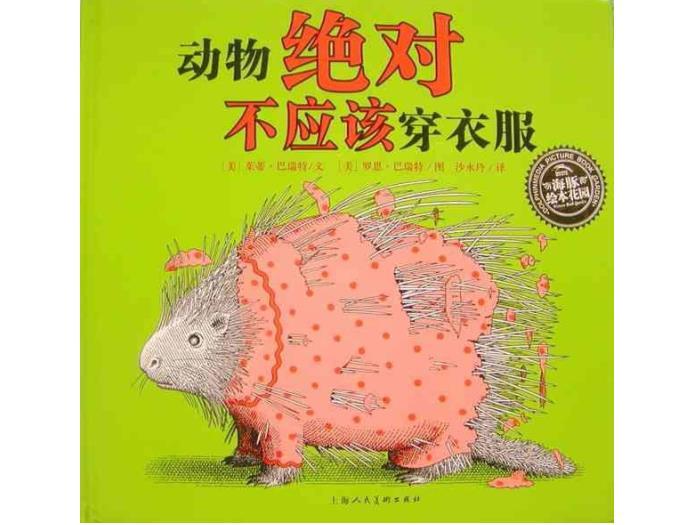 绘本故事:动物绝对不应该穿衣服(优)