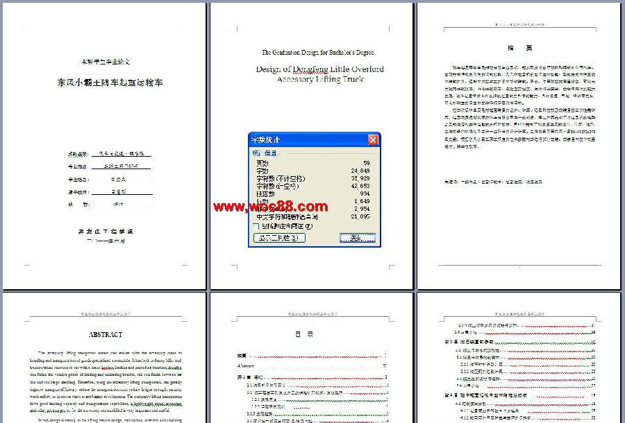 【图纸下载】东风小霸王随车起重车设计【毕业设计】