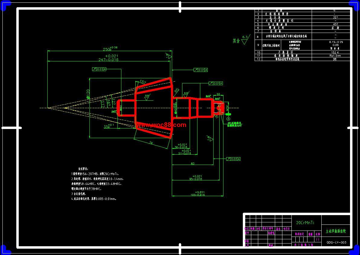 【毕业设计】载重汽车主减速器及差速器设计【有cad图纸的哟】