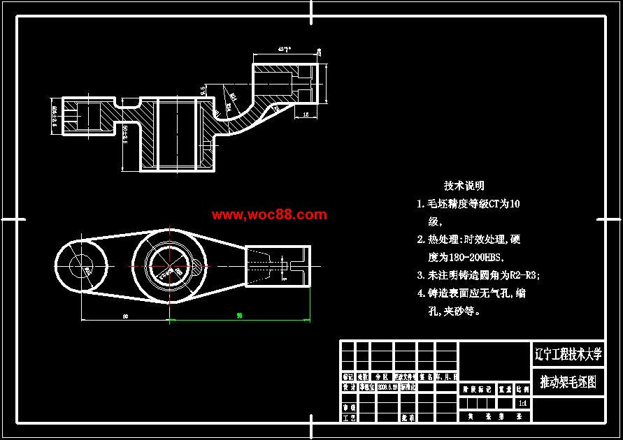 【毕业设计】推动架零件的机械加工工艺规程及钻扩铰Φ32孔工艺装备