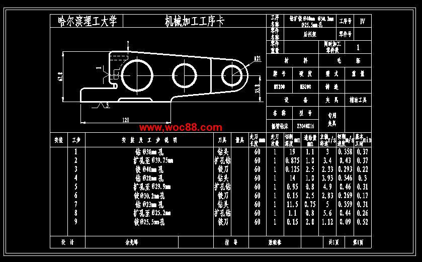 【cad设计图纸】ca6140车床后托架工艺规程钻Φ40及钻Φ30.2和钻Φ20.
