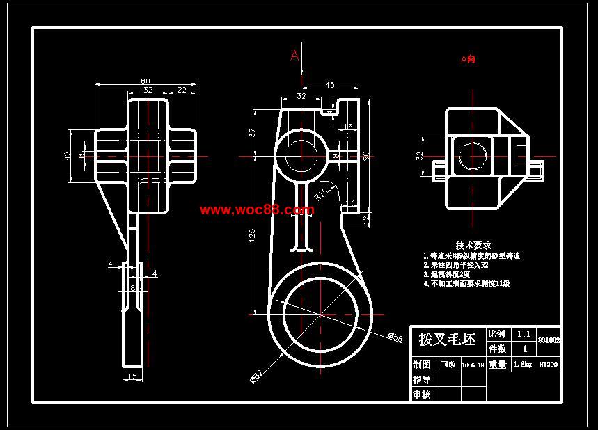 手柄杆零件工艺设计说明书定稿毕业设计