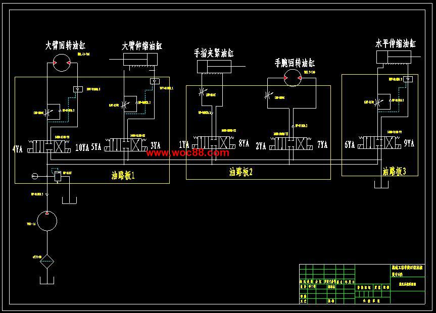 (毕业设计图纸全套)基于plc逻辑顺序控制的平衡臂机械手液压系统设计